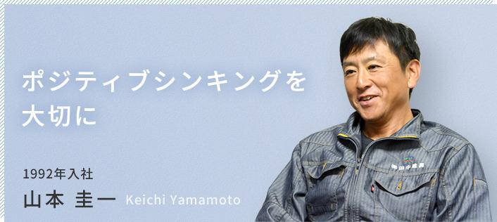 ポジティブシンキングを大切に 1992年入社 山本 圭一 Keichi Yamamoto