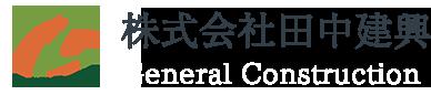 株式会社田中建興 General Construction