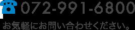 072-991-6800 お気軽にお問い合わせください。